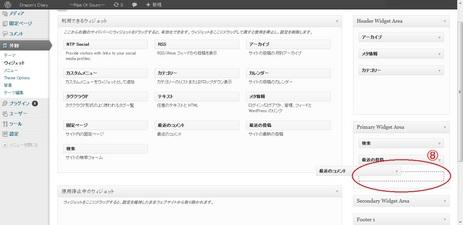 WordPress-023-01.jpg